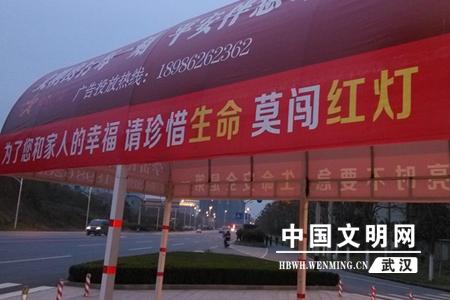 武汉市汉南纱帽公益广告交通安全岛倡导文明出行