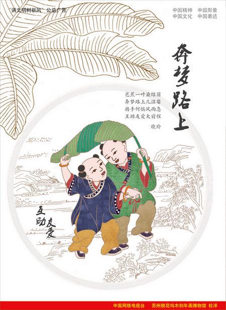 讲文明树新风公益广告:奔梦路上 - 武汉文明网 - 中国