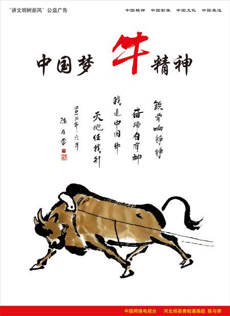 讲文明树新风公益广告:中国梦 牛精神 - 武汉文明网