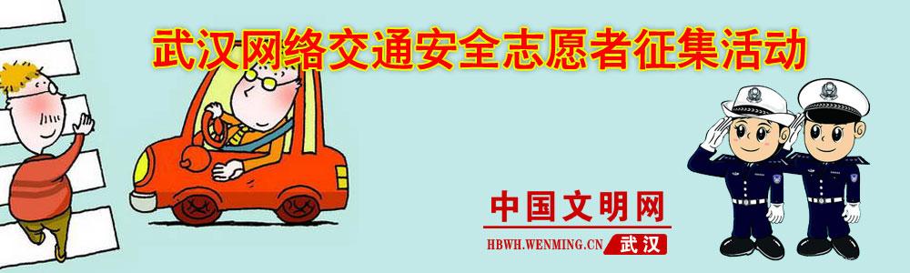武汉网络交通安全志愿者征集启事图片