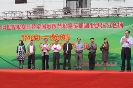 武汉市举行2014世界粮食日暨全国爱粮节粮宣传周活动图片