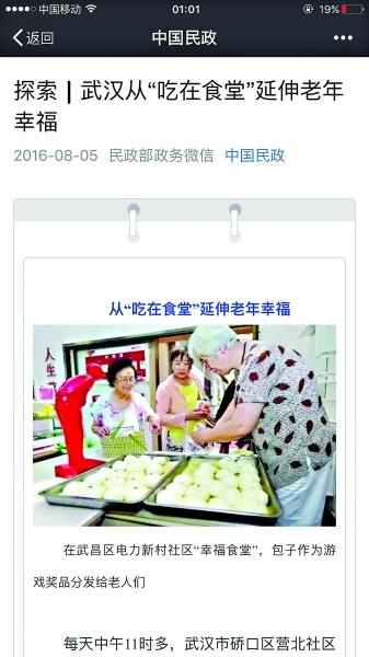 《中国社会报》连续推介武汉幸福食堂模式
