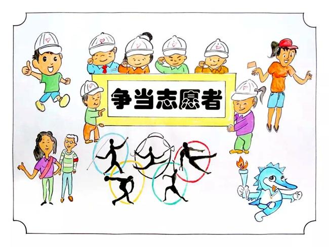 军运会宣传图片卡通
