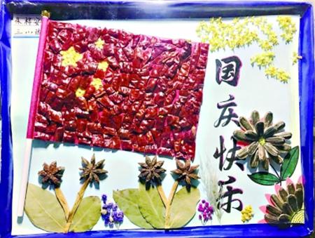 小学生用谷物粘贴而成的国旗创意画 图片来源:长江日报 通讯员许莹 摄