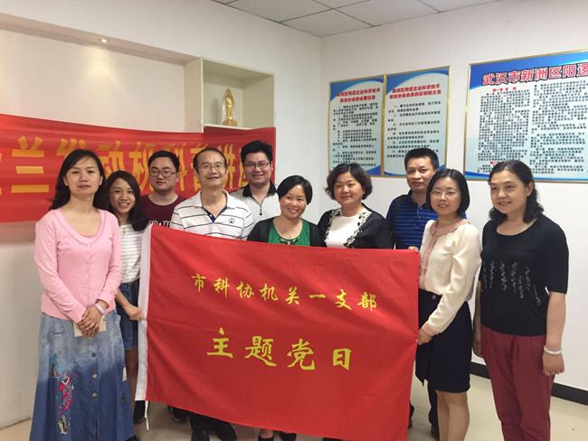 武汉科协创新主题党日活动 图片来源:武汉市科学技术协会